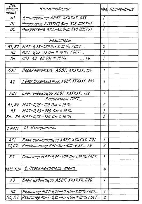 Правила выполнения электрических схем(замене на ГОСТ 2.702-2011) .