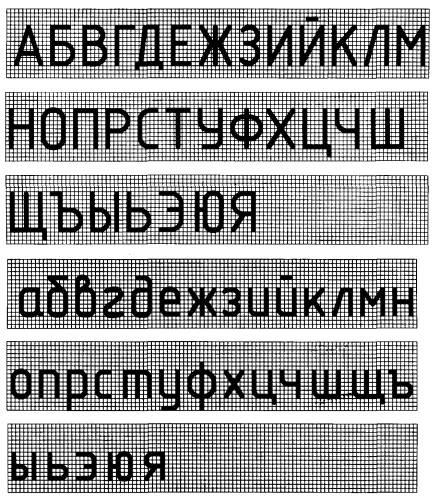 Шрифты чертежные