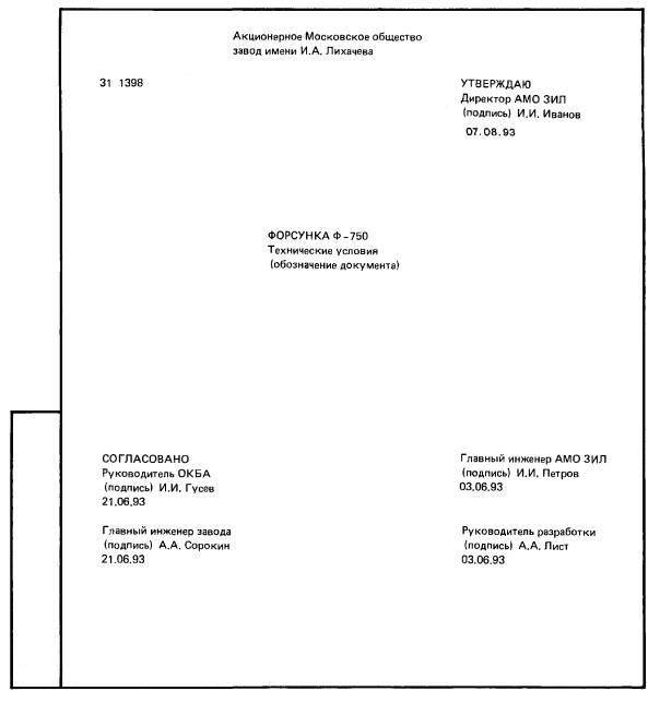 Скачать ГОСТ ЕСКД Общие требования к текстовым  ГОСТ 2 105 95 ЕСКД Общие требования к текстовым документам