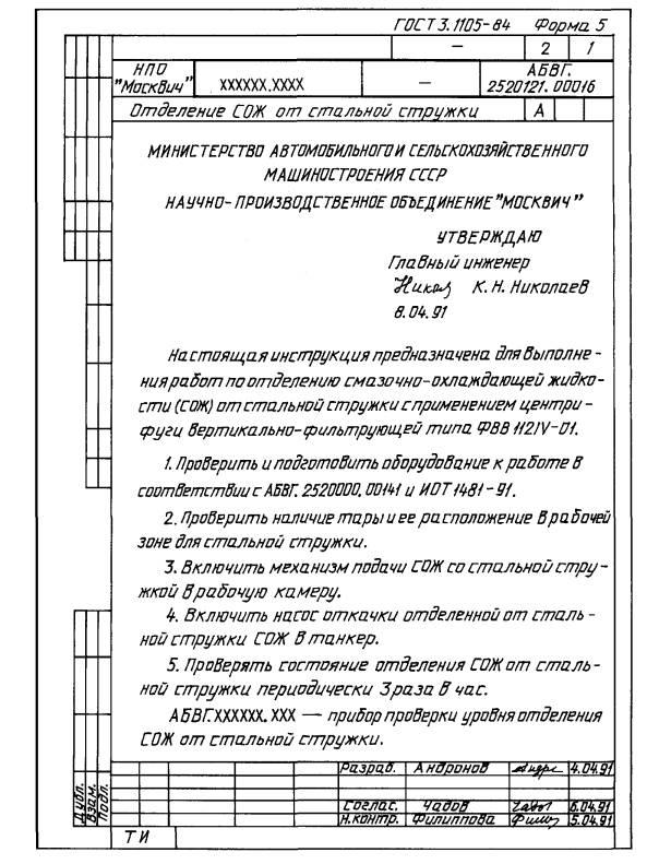 Правила оформлений инструкция