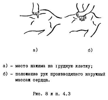 типовая инструкция n 22 по оказанию доврачебной помощи при несчастных случаях. тои р-200-22-95