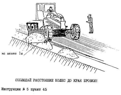 инструкция по охране труда для механика автогаража