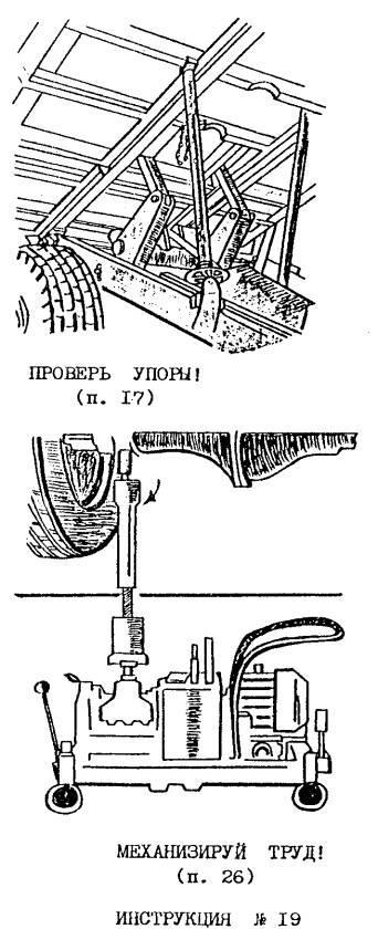 Инструкция № По Охране Труда Для Слесаря-Сборщика