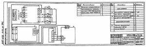 РМ 4-106-91 Пособие к РТМ 36.22.7-89. Системы автоматизации. Схемы электрические принципиальные. Требования к выполнению