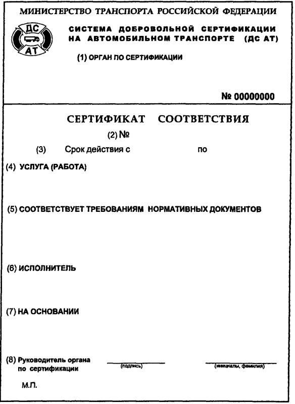 Добровольная сертификация 6 системы сертификации 7 органы сертификации осуществляющие обя метрология стандартизация и сертификация казахстана