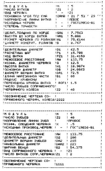 Р 50-54-20-87 САПР.