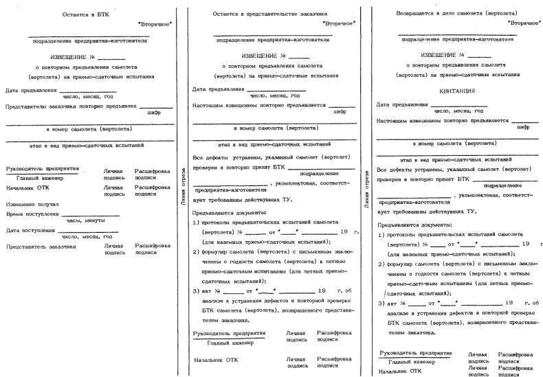 Протокол Испытаний Образец Гост - фото 9